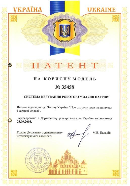 Патент на систему управління модулем МН